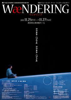 kochi_poster.jpg
